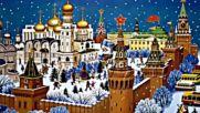 Христо Смирненски Москва