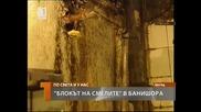 Блокът на смелите в Банишора