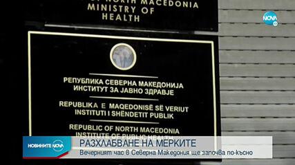 Променят полицейския час в Северна Македония