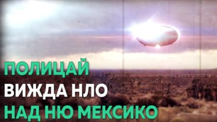 НЛО инцидентът, за който говорят всички в Ню Мексико