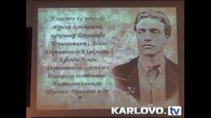 Открит урок по родолюбие в къщата на Васил Левски