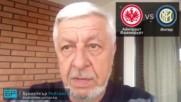 Айнтрахт Франкфурт - Интер. Прогноза на Борис Касабов - Лига Европа 07.03.19