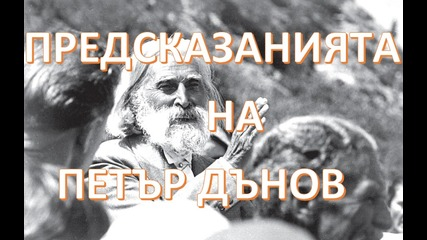 Предсказанията на Петър Дънов