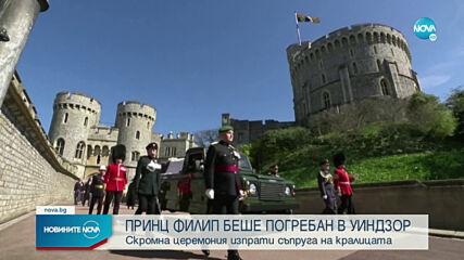 С КРАЛСКИ ПОЧЕСТИ: Изпратиха принц Филип в последния му път (ВИДЕО+СНИМКИ)