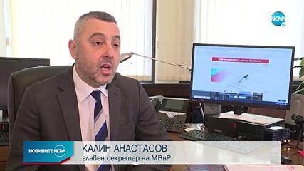 МВнР започна подготовката по организирането на изборите в чужбина