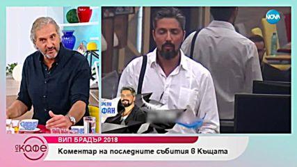 """На кафе"" за озлобената Божана - VIP Brother 2018"