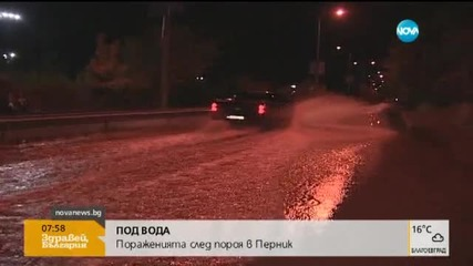 Наводнени улици в Перник