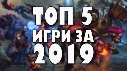 Топ 5 игри за 2019