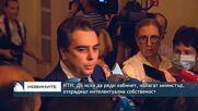 ИТН: ДБ иска да реди кабинет, налагат министър, откраднал интелектуална собственост