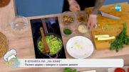 """Рецептата днес: Пълнен шаран с каперси и сушени домати - """"На кафе"""" (03.12.2020)"""