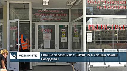 Скок на заразените с COVID-19 в Спешна помощ Пазарджик