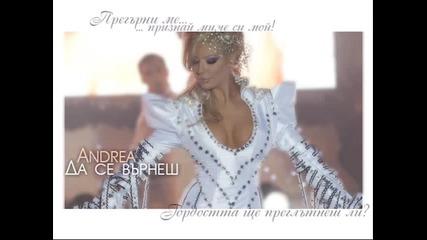 Andrea - Da se vyrnesh (new Song 2010)