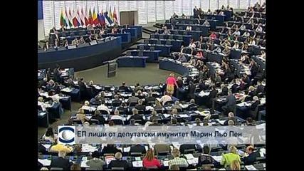 ЕП лиши от депутатски имунитет Марин льо Пен