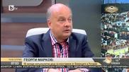 Георги Марков - Не може милиони орди да минават европейските граници