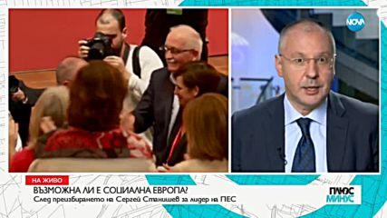 Станишев: Трябва да влезем в Шенген по всички граници сега