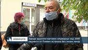 Заради административни неуредици над 2000 пациенти от Плевен останаха без личен лекар