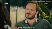 Отговорност Emanet Залог 2014 еп.1 Турция Руски суб.