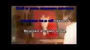 Михаил Белчев - Не остарявай,  любов (караоке)