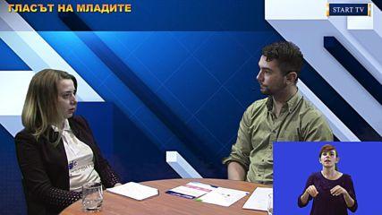 Гласът на младите- гост: Елена Фолева
