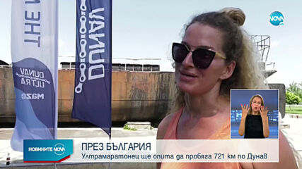 Ултрамаратонец ще опита да пробяга 720 км по поречието на Дунав