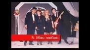 Група Домино - The Best