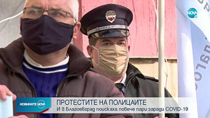 Полицаи в Благоевград излязоха на протест