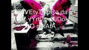 Без Теб ...