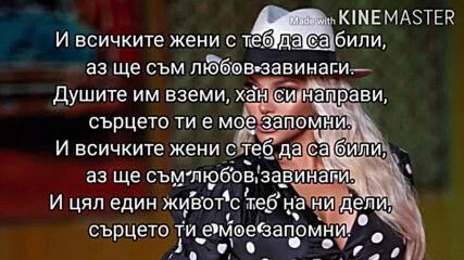 Desislava - Sartseto Ti E Moe (tekst) 2020