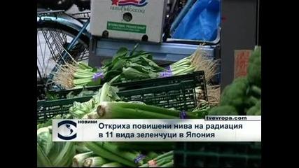 Високи нива на радиация откриха в зеленчуци в Япония