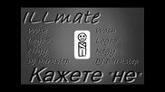Illmate - кажете Не