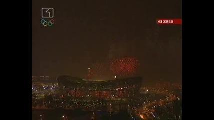 Олимпийски Игри - Зарята По Закриването