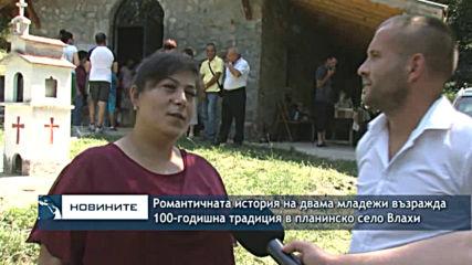 Романтичната история на двама младежи възражда 100 годишна традиция в планинско село Влахи