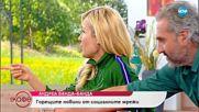 Андреа Банда-Банда - Горещите новини от социалните мрежи - На кафе (19.09.2018)