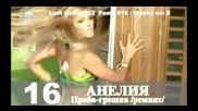 Топ 50 за поп-фолк - 33 седмица 2011
