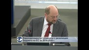 Европарламентът отхвърли с резолюция бюджета на ЕС