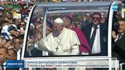 Папата: Сексът е дар божи, а не табу