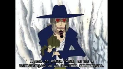 (бг субс) One Piece - 10 Високо Качество