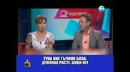 Боза и бисквитки за голям бюст - Господари на ефира (17.06.2014г.)