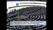 ЕК категорично осъди опита за нападение срещу Ахмед Доган в рамките на извнредна пленарна сесия