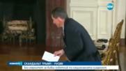СКАНДАЛЪТ ТРЪМП-РУСИЯ: Без имунитет за бивш съветник по националната сигурност