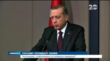 Ердоган: Мюсюлманите откриха Америка, не Колумб - Новините на Нова