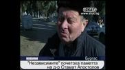 В памет на Д - р Стамат Апостолов (шаматански)