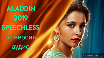 Аладин 2019 Безмлъвна бг версия