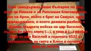 Битолски надпис (превод от старобългарски език)