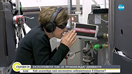 ЕКСКЛУЗИВНО ПРЕД NOVA: Как се произвеждат диаманти?