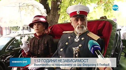 Пловдив отбеляза празника с възстановка на посрещането на цар Фердинанд