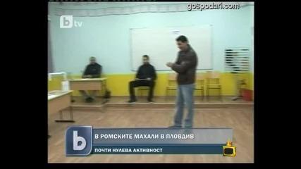 Ето как гласуват ромите ( Най - Новите ромски изцепки )