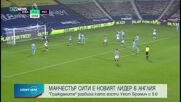 Спортни новини на NOVA NEWS (27.01.2021 - 14:00)