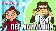 Пет маймунки - детска песничка (бг аудио) Hd
