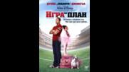 Игра на план (синхронен екип, войс-овър дублаж по Нова телевизия на 18.09.2010 г.) (запис)